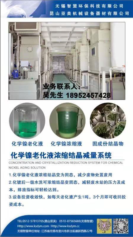 昆山亚美化抛液磷酸回收设备