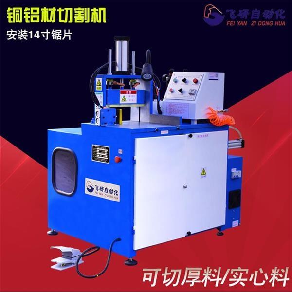 望牛墩飞研型材切铝机 切铝机生产厂家