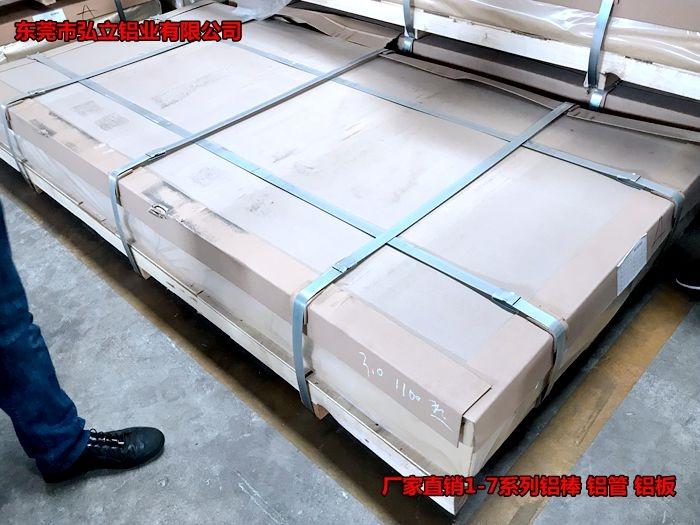 折弯铝板厂家 5b05合金铝板
