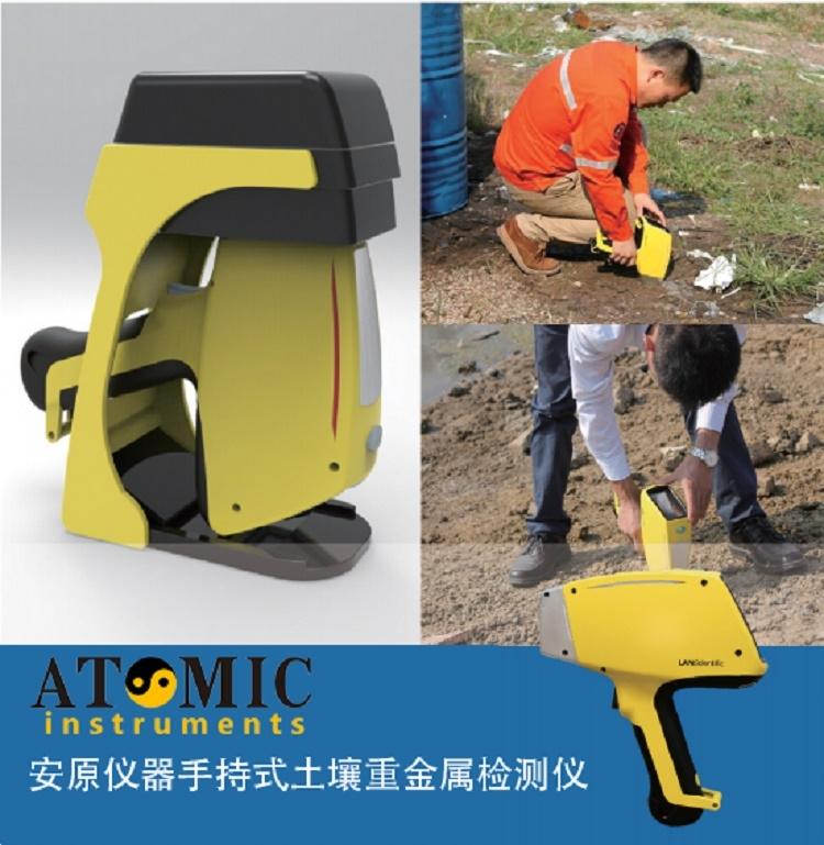 手持土壤重金属分析仪TrueX  700