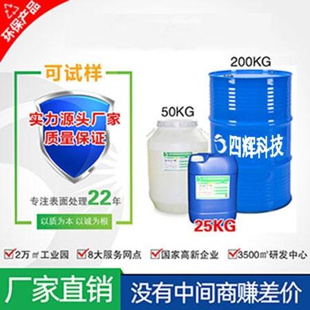 SH-904A洗网水工业清洗剂