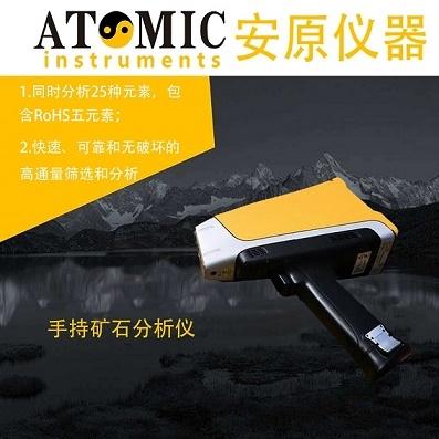 手持式矿石分析仪产品特性