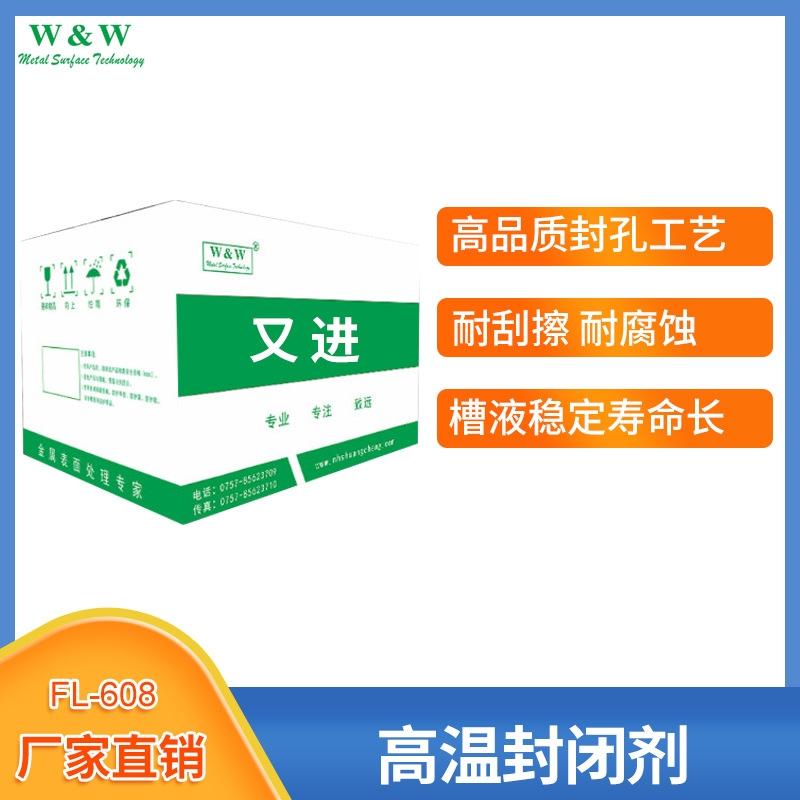 铝材环保封闭剂 阳较氧化高温封闭剂FL-608