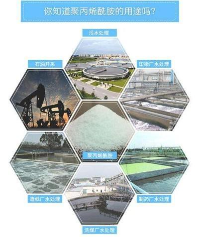 聚丙烯酰胺__宏瑞净水_质量可靠性能高价格
