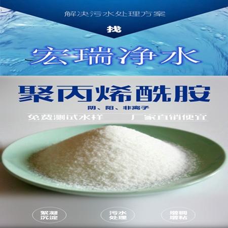 废水处理聚丙烯酰胺PAM-阴阳离子聚丙烯酰胺