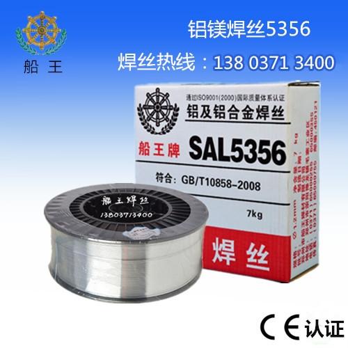 铝储气筒 铝油箱生产焊接专项使用船王铝焊丝
