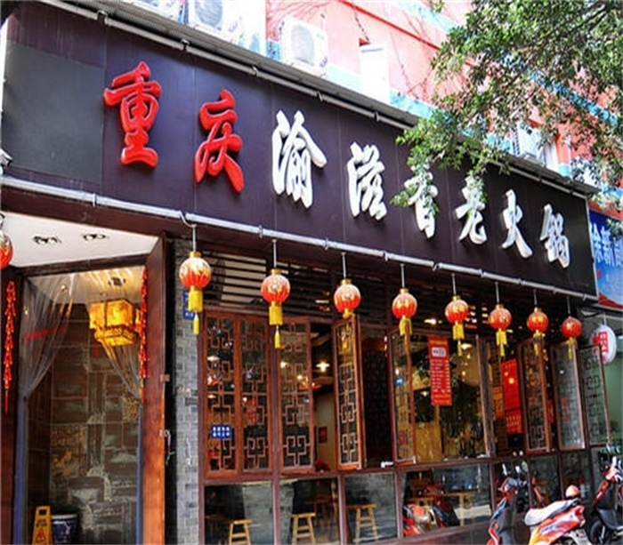 重庆麻辣火锅店中式铝花格门头装饰