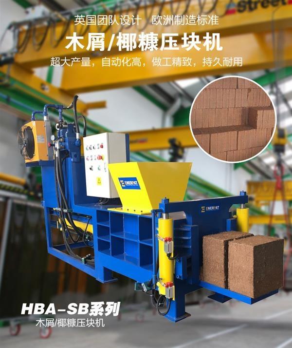 木粉纸粉压块机 定制生产线配套方案