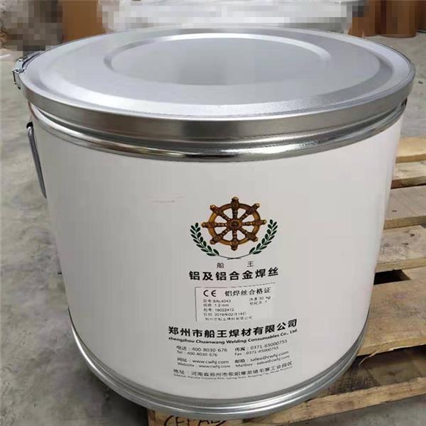船王桶装铝焊丝1.2代替进口焊丝