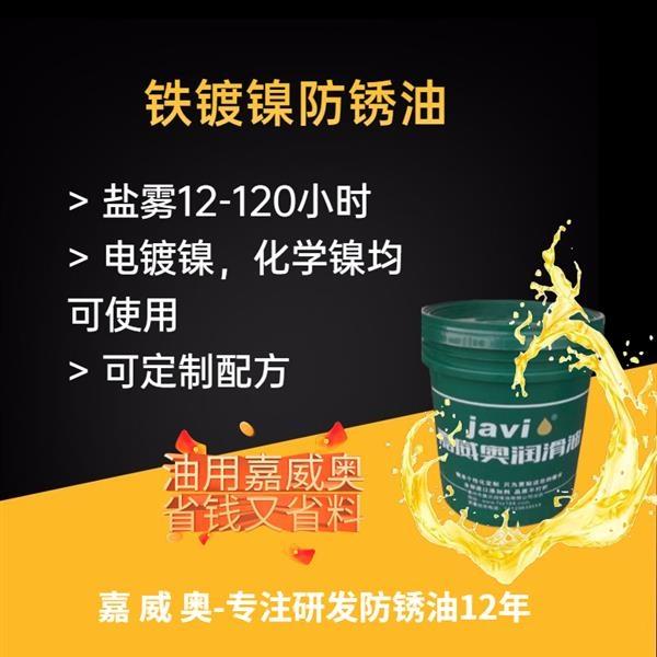 铁镀镍防锈油,电镀镍防锈油,盐雾12-120小时