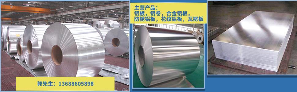 山东优质花纹铝板供应厂家