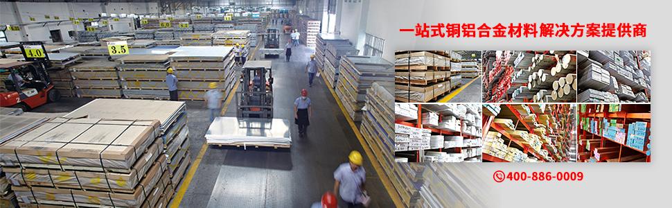 深圳市锦发铜铝有限公司