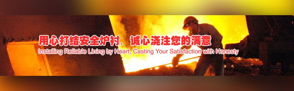 熔铝反射炉用材料