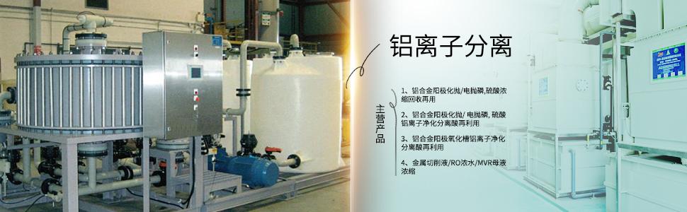 化抛/电抛磷硫酸浓缩设备