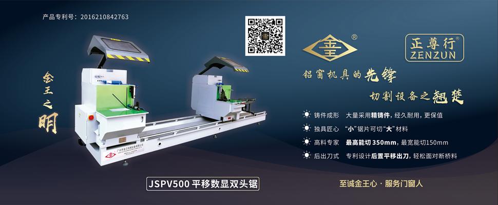 广州市金王机械设备有限公司