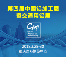 2018第四届中国交通用铝展