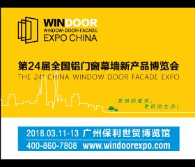 第24届全国铝门窗幕墙新产品博览会 暨铝门窗幕墙行业年会