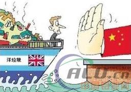 """中国对""""洋垃圾""""说不 西方国家要适应"""