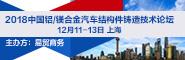 2018中国铝镁合金汽车结构件铸造技术论坛