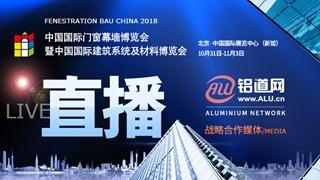 直播:2018中国国际门窗幕墙博览会