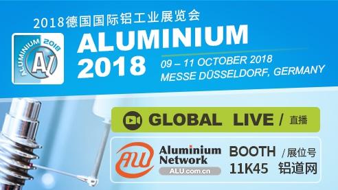 正在直播:2018德國國際鋁工業展覽會