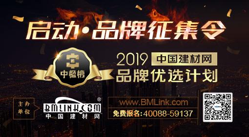 中楹榜2019中国建材网品牌优选计划