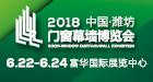 2018第13届中国¡¤潍坊门窗幕墙博览会