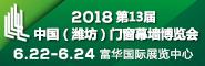 2018第13届中国・潍坊门窗幕墙博览会