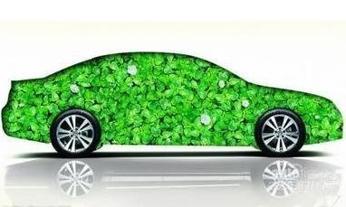 新能源汽车补贴政策落地 汽车轻量化将成市场热点