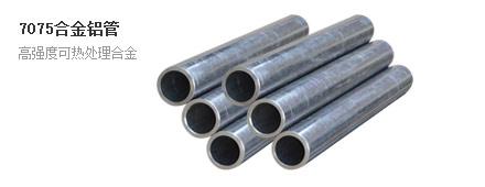 7075合金鋁管