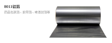 8011鋁箔