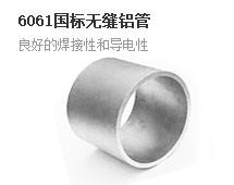 6061國標無縫鋁管