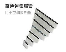 微通道铝扁管