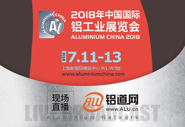铝道网即将为您直播:2018 中国国际铝工业展览会