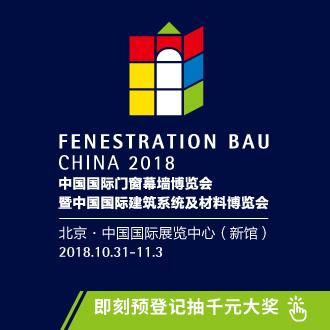 BAU 2018中国国际门窗幕墙博览会