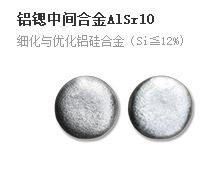 鋁鍶中間合金