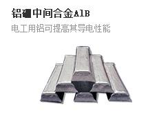 鋁硼中間合金
