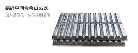 鋁硅中間合金