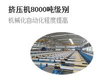 擠壓機8000噸級別