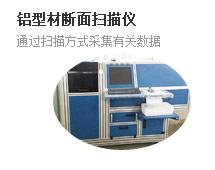 铝型材断面扫描仪