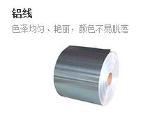 鋁鎂合金線