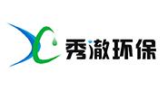 杭州秀澈环保科技有限公司