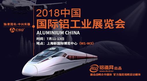 2018铝工业展专题510×280