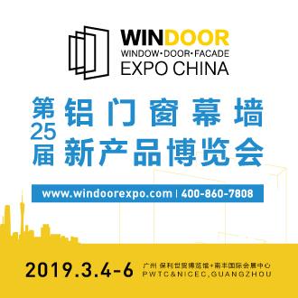 第25届铝门窗幕墙新产品博览会暨铝门窗幕墙行业年会