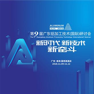 广东铝加工技术(国际)研讨会