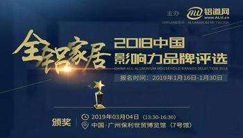 品牌赋能,全铝新势力!2018中国全铝家居影响力品牌评选正式启动!
