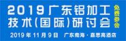 2019年11月9日,广东铝加工技术