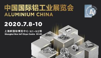 2020中國國際鋁工業展