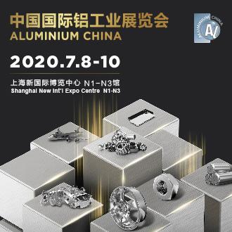 2020铝工业展