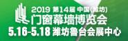 2019.5.16 濰坊門窗幕墻展